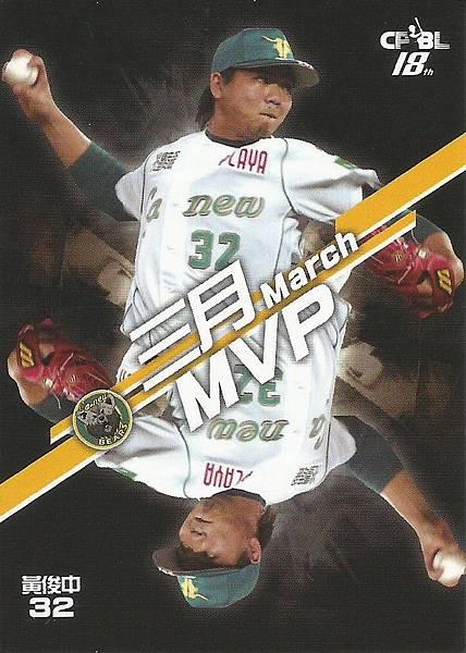 18-A-3月MVP1