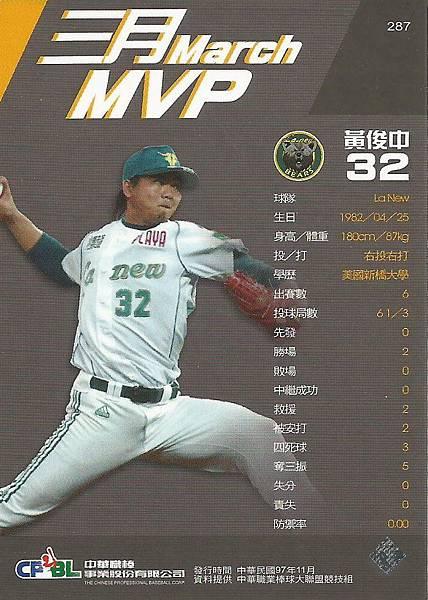 18-A-3月MVP1-