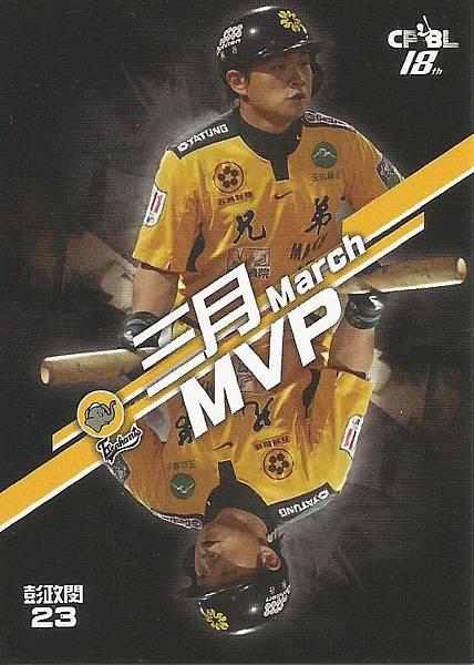 18-A-3月MVP2