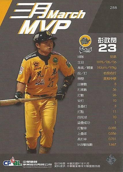 18-A-3月MVP2-