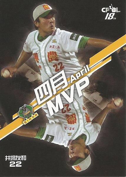 18-A-4月MVP1