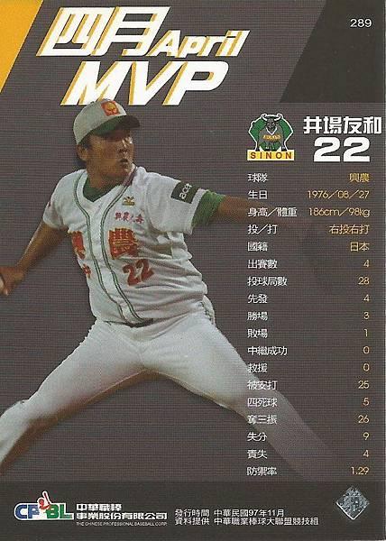 18-A-4月MVP1-