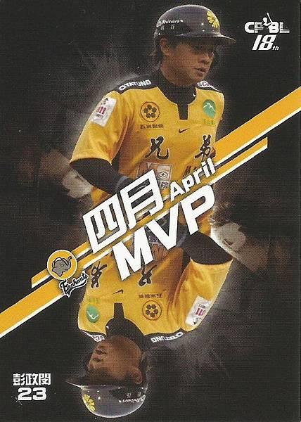 18-A-4月MVP2