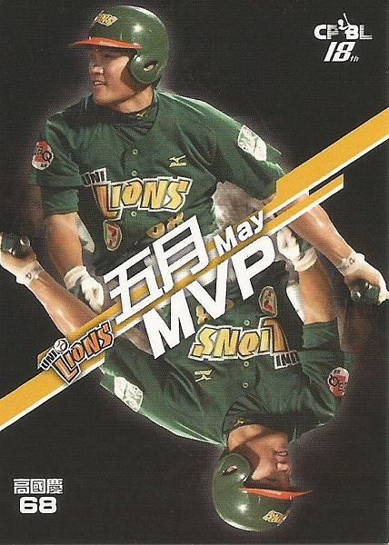 18-A-5月MVP2