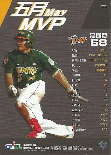 18-A-5月MVP2-