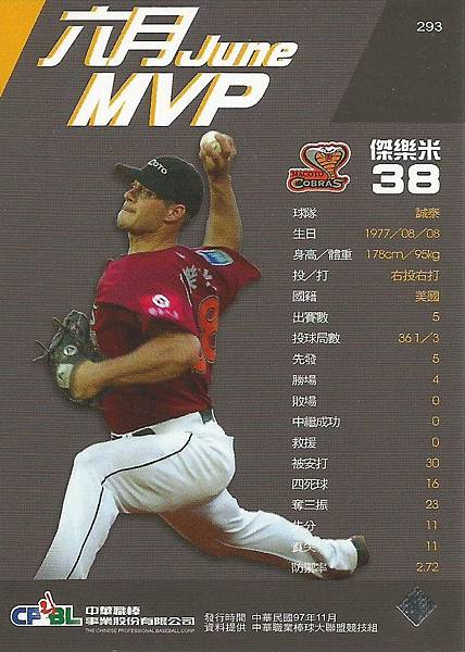 18-A-6月MVP1-