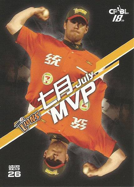 18-A-7月MVP1