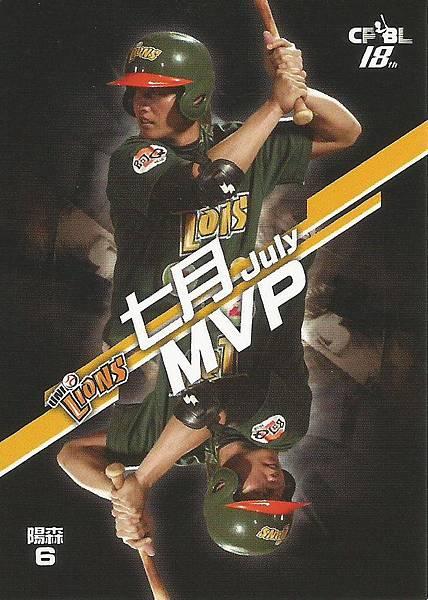 18-A-7月MVP2
