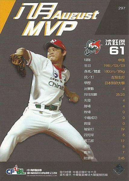 18-A-8月MVP1-