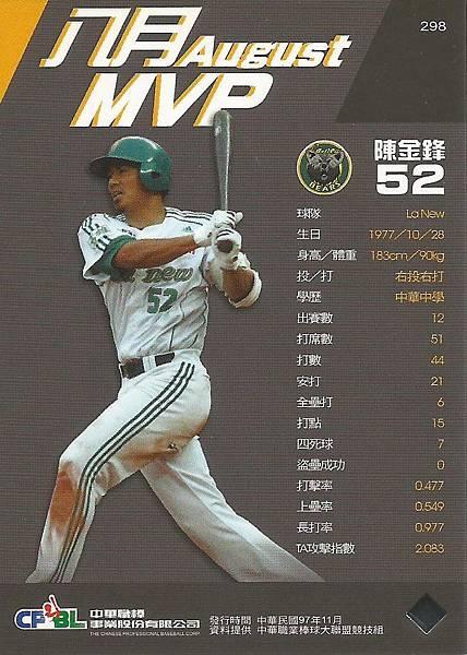 18-A-8月MVP2-