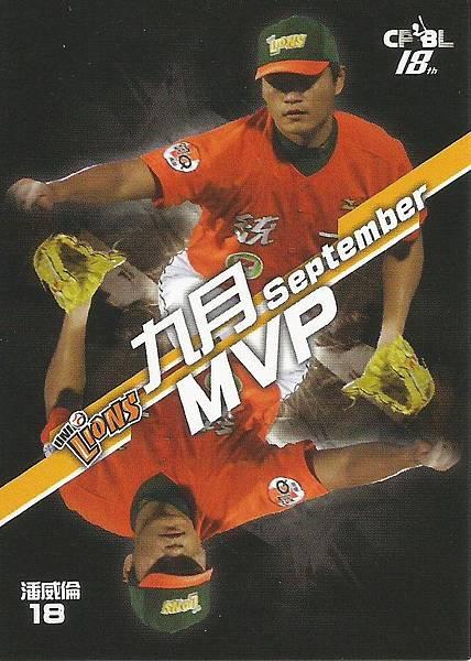 18-A-9月MVP1