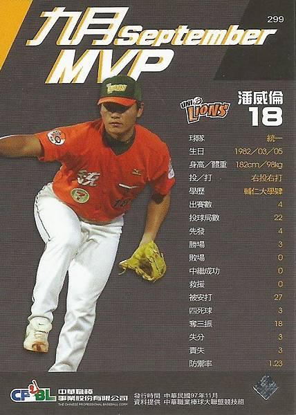 18-A-9月MVP1-