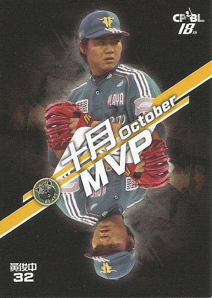 18-A-10月MVP1