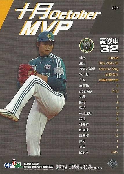 18-A-10月MVP1-