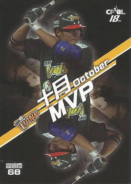 18-A-10月MVP2