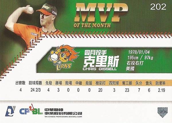 20-A-4月MVP1-
