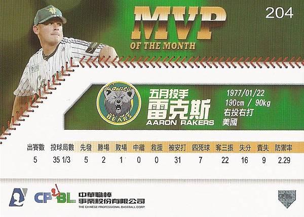 20-A-5月MVP1-