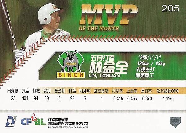 20-A-5月MVP2-