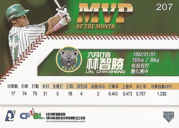 20-A-6月MVP2-