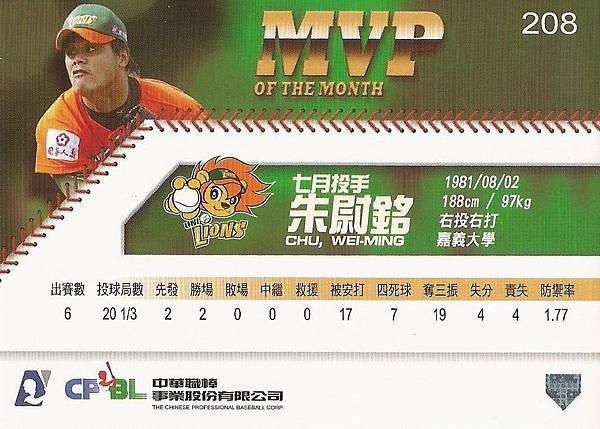 20-A-7月MVP1-