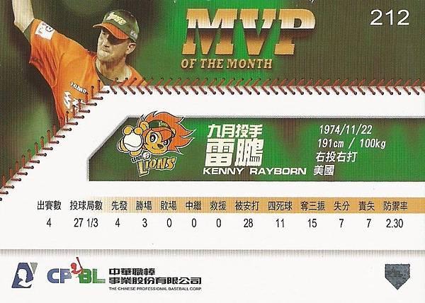 20-A-9月MVP1-
