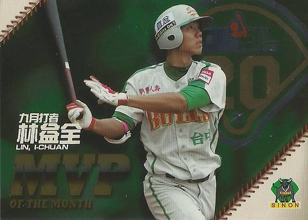 20-A-9月MVP2