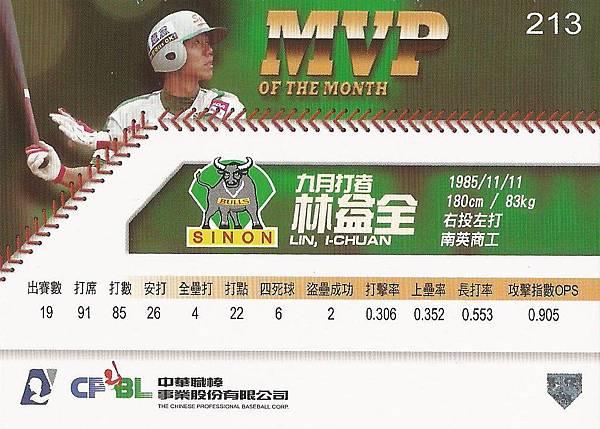 20-A-9月MVP2-