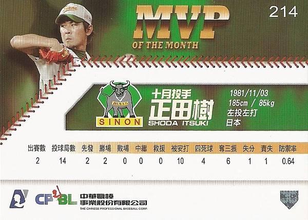 20-A-10月MVP1-