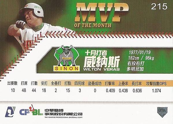 20-A-10月MVP2-
