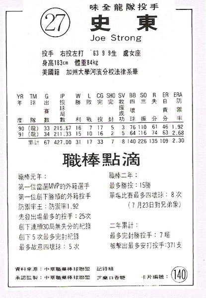 芝2-史東2.jpg