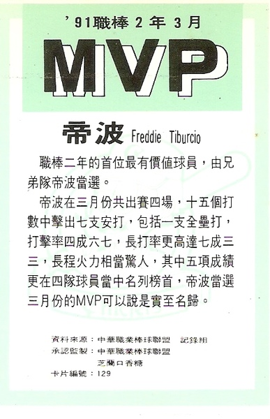 芝2-MVP2.jpg