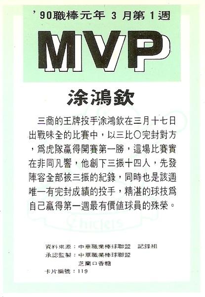 芝1-MVP2.jpg