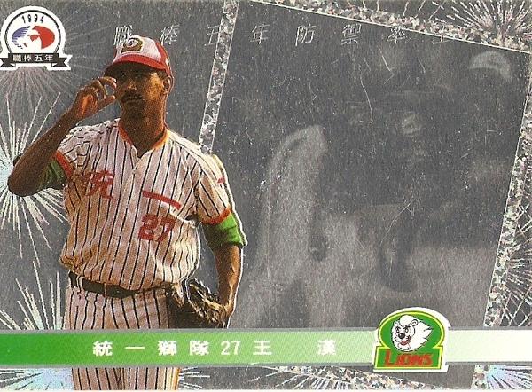 5-防禦率王.jpg