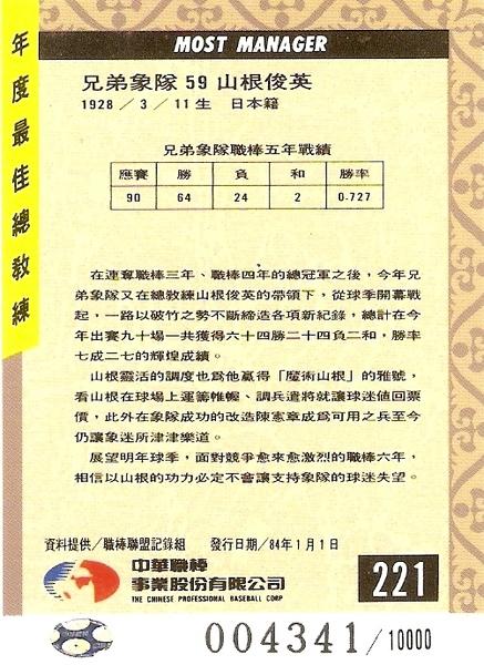 5-最佳總教練(背).jpg