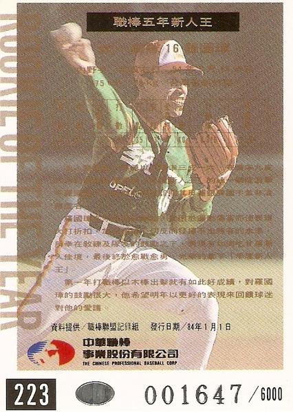 5-新人王(背).jpg