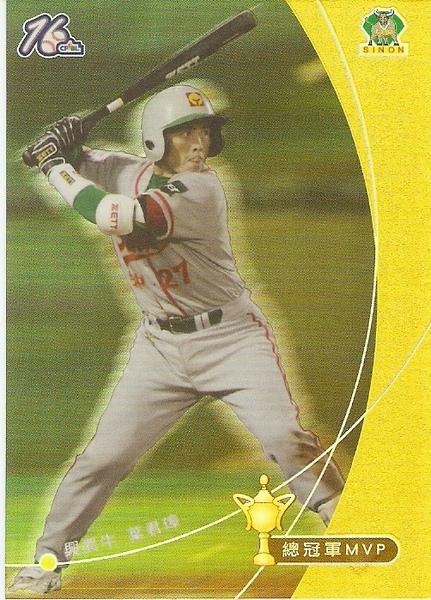 16-冠MVP(正).jpg