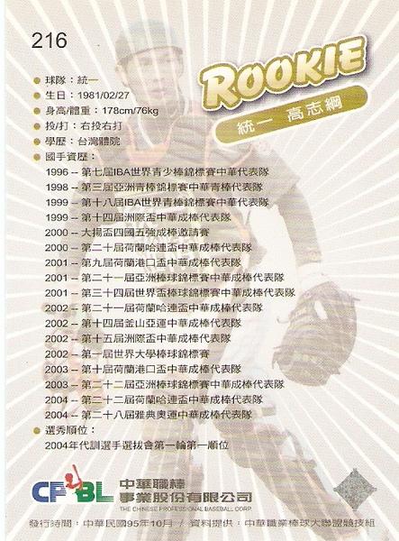 16-新人(背).jpg
