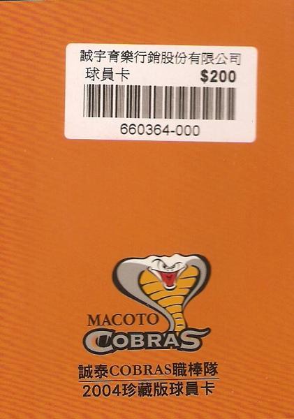 誠泰-01-00盒(背).jpg