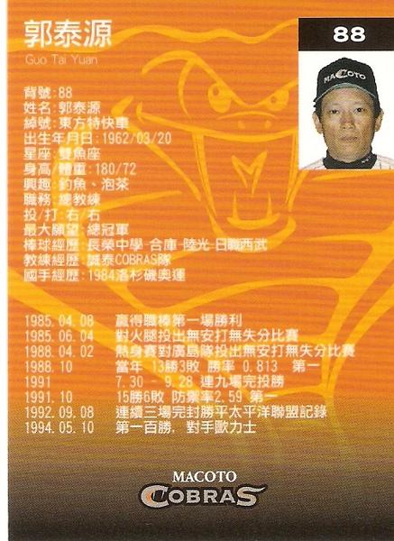 誠泰-01-31郭泰源(背).jpg