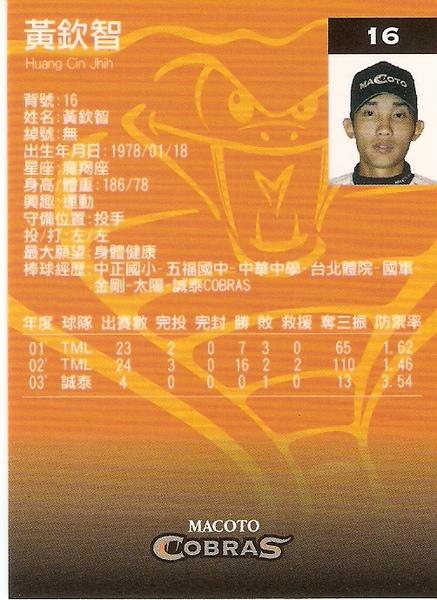 誠泰-01-06黃欽智(背).jpg