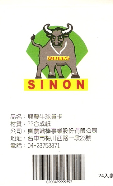 興農-03-00盒(背).jpg