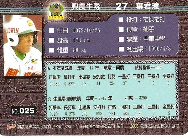 興農-05-01(背).jpg