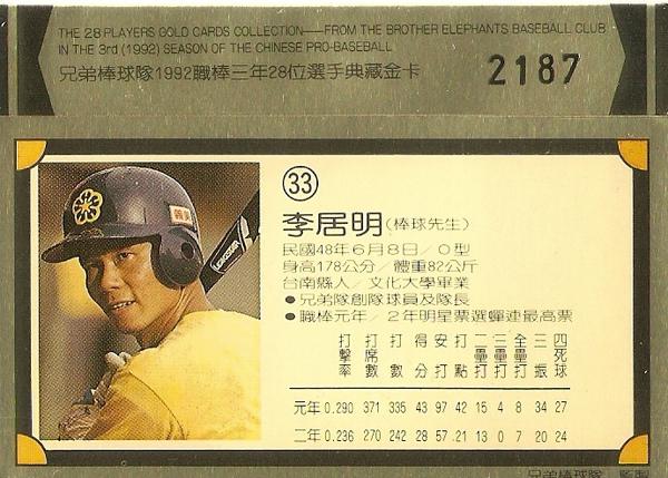 兄弟-01-19李居明(背).jpg