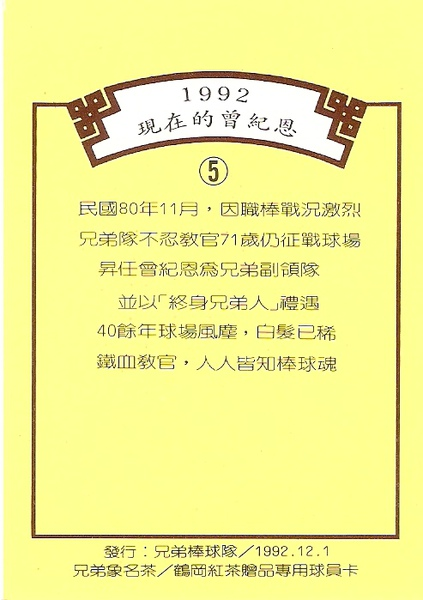 兄弟-04-05(背).jpg