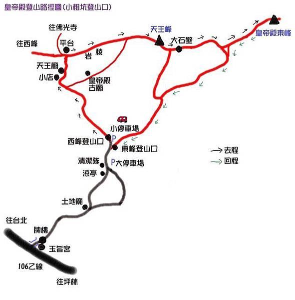 皇帝殿登山地圖