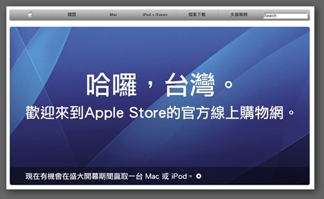 Apple Store 蘋果官方線上購物網