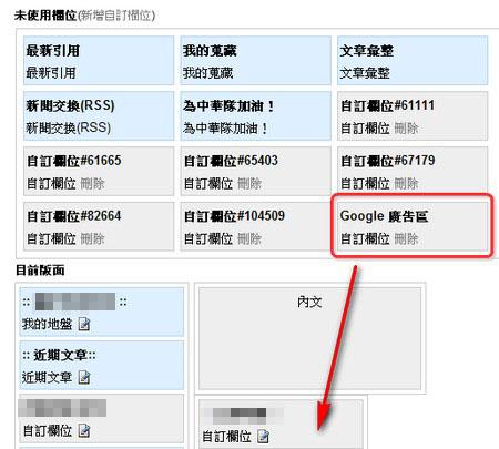 Pixnet自訂欄位完成設定