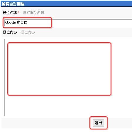 Pixnet 自訂欄位設定