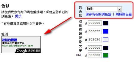 Google AdSense 設定色彩