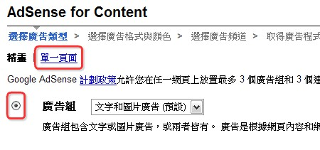 Google AdSense for Content 設定